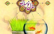 پیام تبریک انتشارات دادودانش به مناسبت نوروز 1400