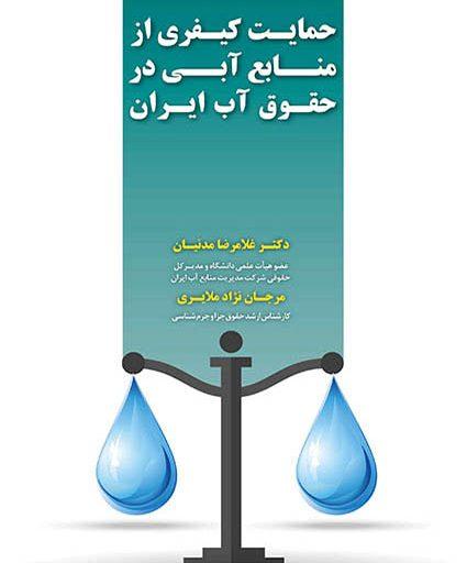 حمایت کیفری از منابع آبی در حقوق آب ایران