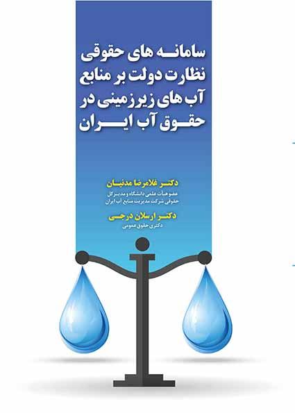 سامانههای حقوقی نظارت دولت بر منابع آبهای زیرزمینی در حقوق آب ایران