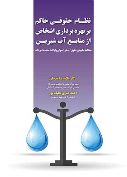 نظام حقوقی حاکم بر حق بهرهبرداری اشخاص از منابع آب شیرین (مطالعه تطبیقی حقوق آب در ایران و ایالات متحده آمریکا)