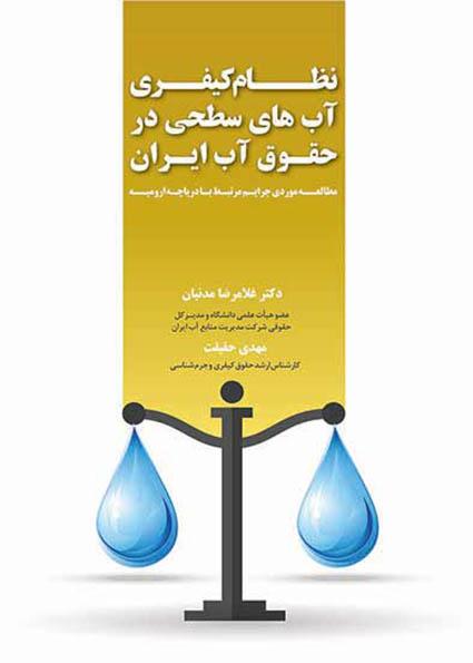 نظام کیفری آبهای سطحی در حقوق آب ایران (مطالعه موردی جرایم مرتبط با دریاچه ارومیه)